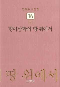 김채수저작집16. [시] 형이상학의 땅 위에서