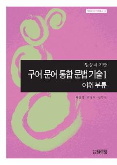 구어 문어 통합 문법 기술1 - 어휘 부류