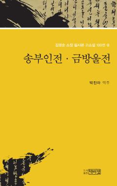 김광순 소장 필사본 고소설 100선 8_송부인전·금방울전