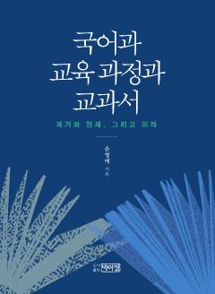 국어과 교육 과정과 교과서