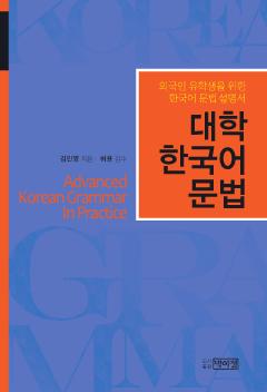 대학 한국어 문법