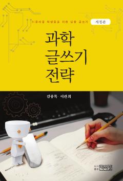 과학 글쓰기 전략(개정판)