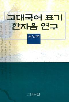고대국어 표기한자음 연구