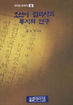 조선어 접미사의 통시적 연구