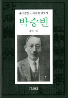 훈민정음을 사랑한 변호사 박승빈
