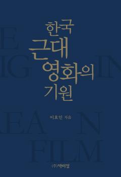 한국 근대영화의 기원