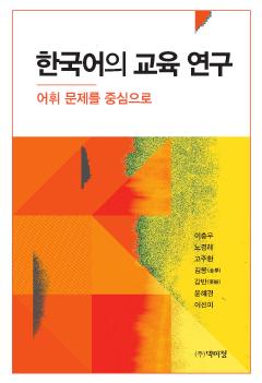 한국어의 교육 연구