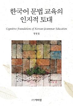 한국어 문법교육의 인지적 토대