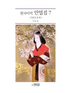 한국어역 만엽집 7