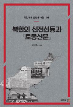 북한의 선전선동과 『로동신문』