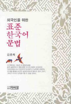 외국인을 위한 표준 한국어 문법