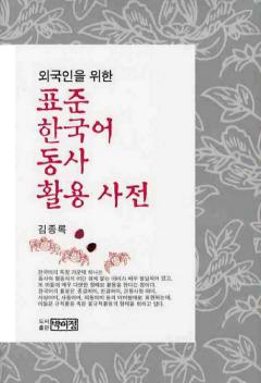 외국인을 위한 표준 한국어 동사 활용 사전