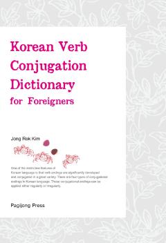 Korean Verb Conjugation Dictionary