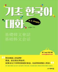 기초 한국어 대화