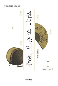 한국 판소리 정수(I)