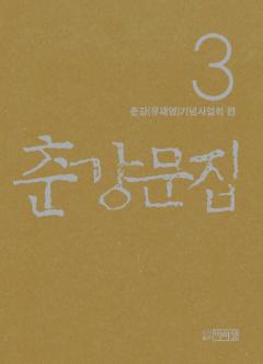 춘강문집3