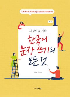 외국인을 위한 한국어 문장쓰기의 모든 것 초급1