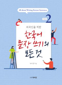 외국인을 위한 한국어 문장쓰기의 모든 것 초급2