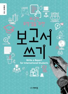 외국인 유학생을 위한 보고서 쓰기