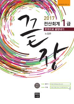 전산회계 1급 한권으로 끝장내기(2017)