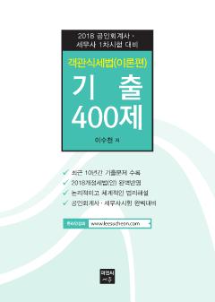 객관식 세법(이론편) 기출 400제(2018)
