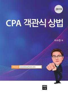 CPA 객관식 상법(2019)