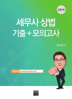 세무사 상법 기출+모의고사(2019)