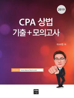 CPA 상법 기출+모의고사(2019)