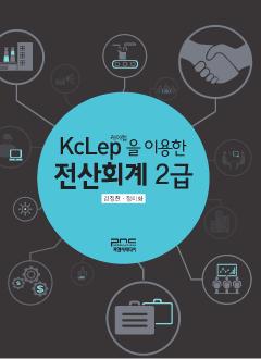 케이렙(KcLep)을 이용한  전산회계 2급