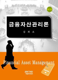 금융자산관리론 (제2판)