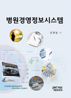병원경영정보시스템