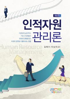 인적자원관리론 (제4판)