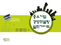 중소기업 경영컨설팅 실전가이드