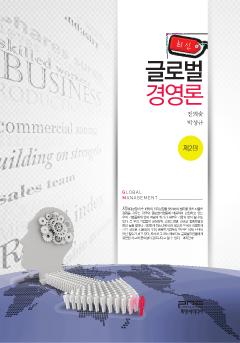 최신 글로벌경영론 (제2판)