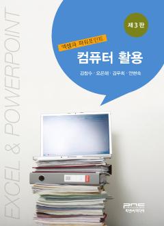 컴퓨터 활용: 엑셀과 파워포인트 (제3판)