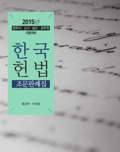 한국헌법 조문판례집