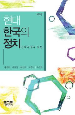 현대 한국의 정치 (제2판)