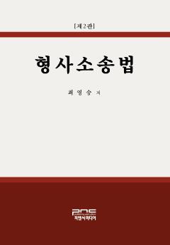 형사소송법 (제2판)
