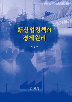 新산업정책의 경제원리