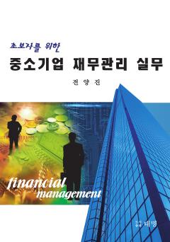 중소기업재무관리실무(초보자를위한)