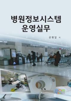 병원정보시스템 운영실무