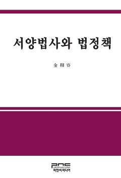 서양법사와 법정책