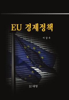 EU 경제정책