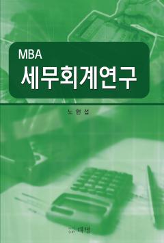 MBA 세무회계연구