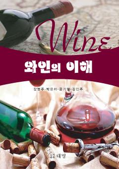 와인의 이해