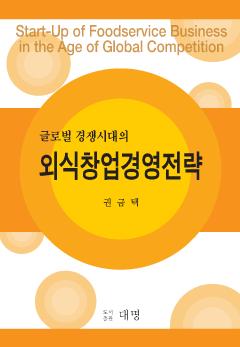 외식창업경영전략(글로벌경쟁시대의)