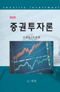 증권투자론(개정)