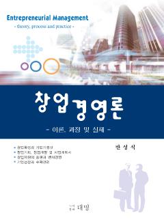 창업경영론