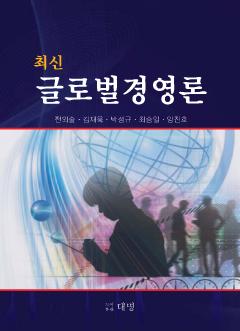 최신 글로벌경영론