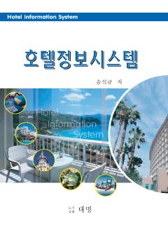 호텔정보시스템